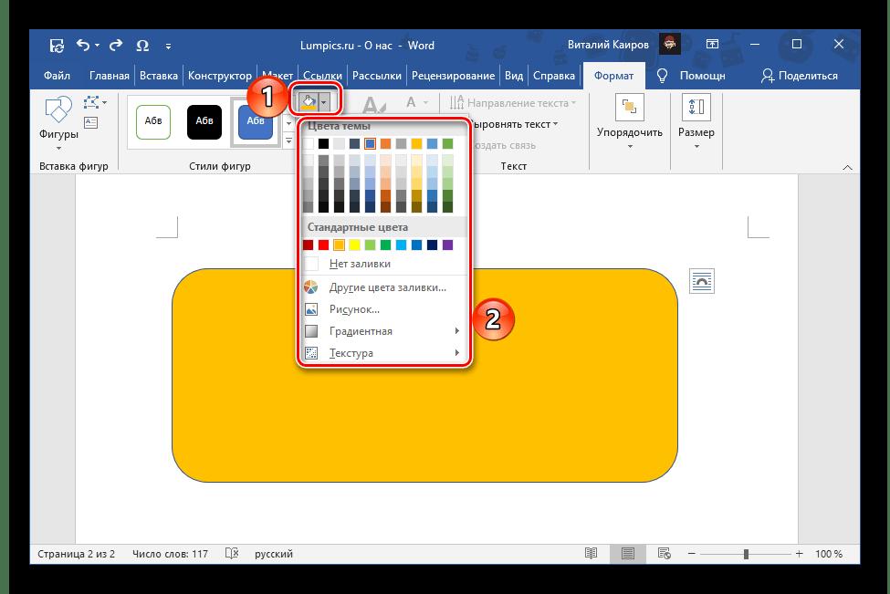 Выбор заливки для фигуры в текстовом редакторе Microsoft Word