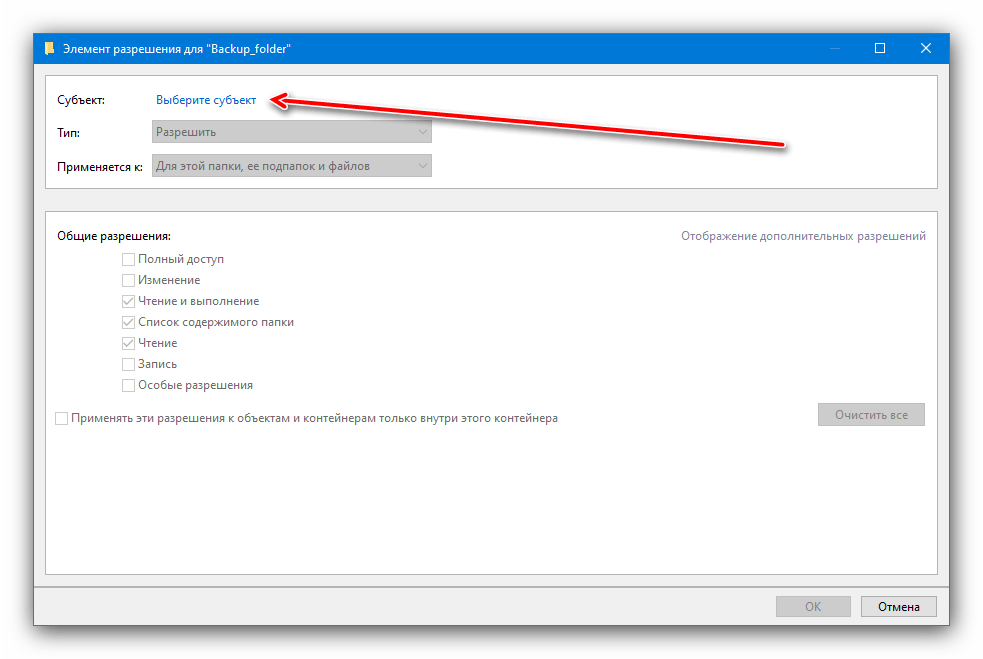 Выбрать нового владельца в разрешенных, если trustedinstaller не дает удалить папку в windows 10
