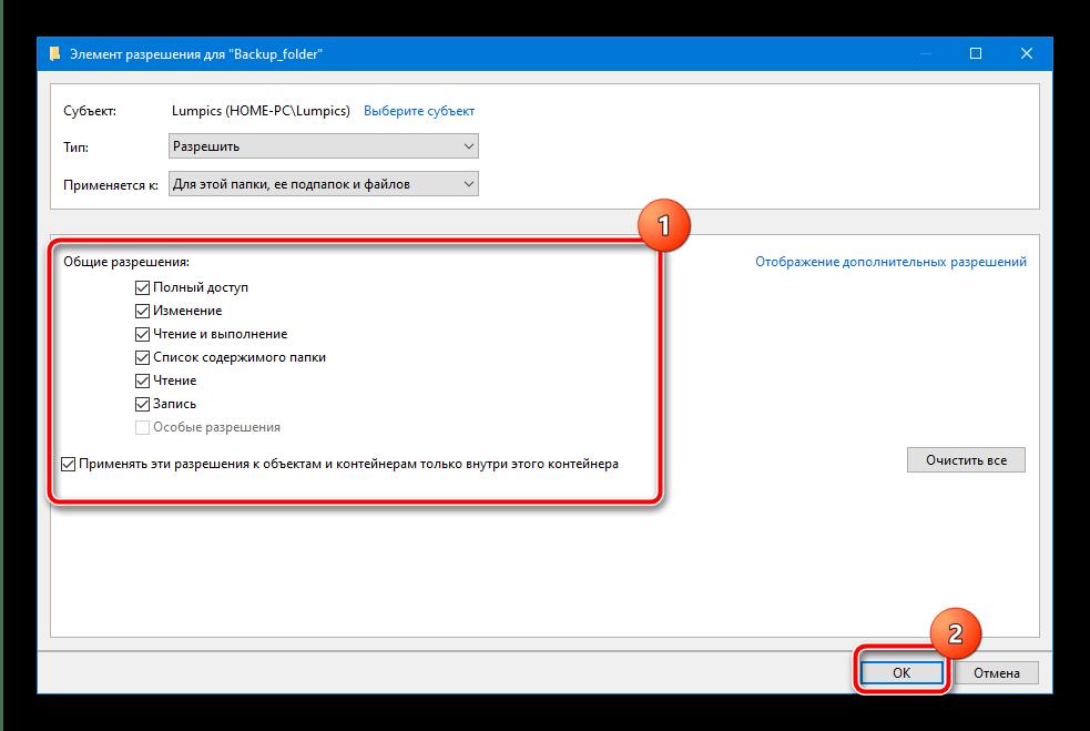 Выдать все разрешения новому владельцу, если trustedinstaller не дает удалить папку в windows 10