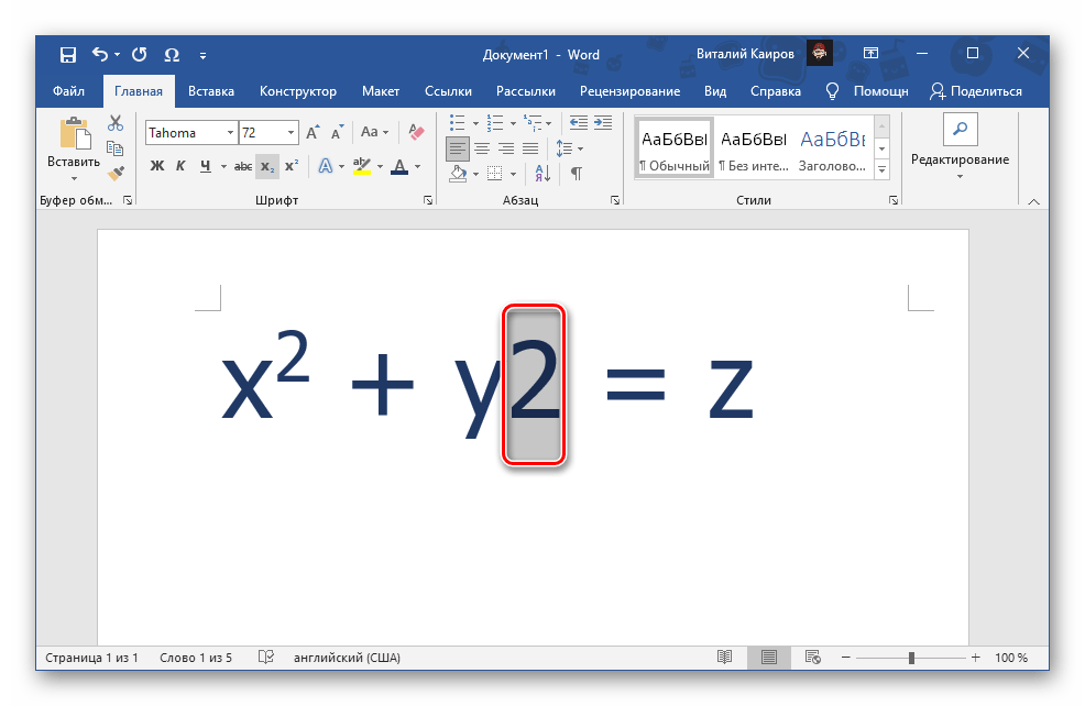 Выделение цифры для записи в нижнем индексе в документе Microsoft Word