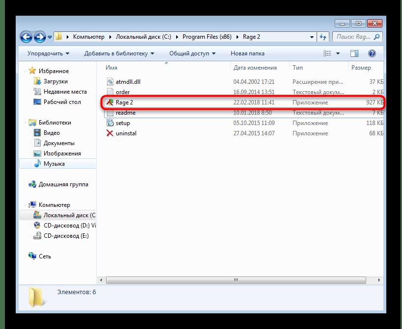 Вызов контекстного меню исполняемого файла Rage 2 на Windows 7 для решения проблем с запуском игры
