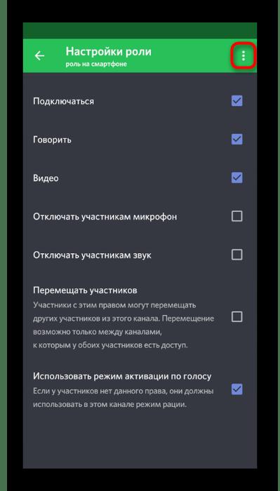 Вызов меню для удаления роли в мобильном приложении Discord