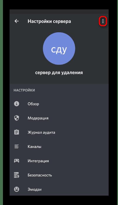 Вызов меню для удаления сервера в мобильном приложении Discord