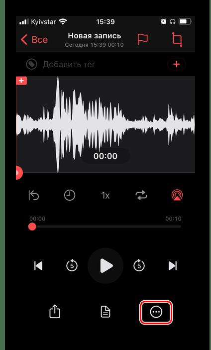 Вызов меню в приложении Linfei Recorder для iPhone