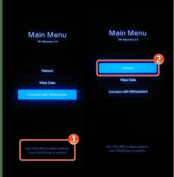 Xiaomi MIUI Main Menu (заводское рекавери) - управление с помощью аппаратных кнопок - выбор функции Reboot