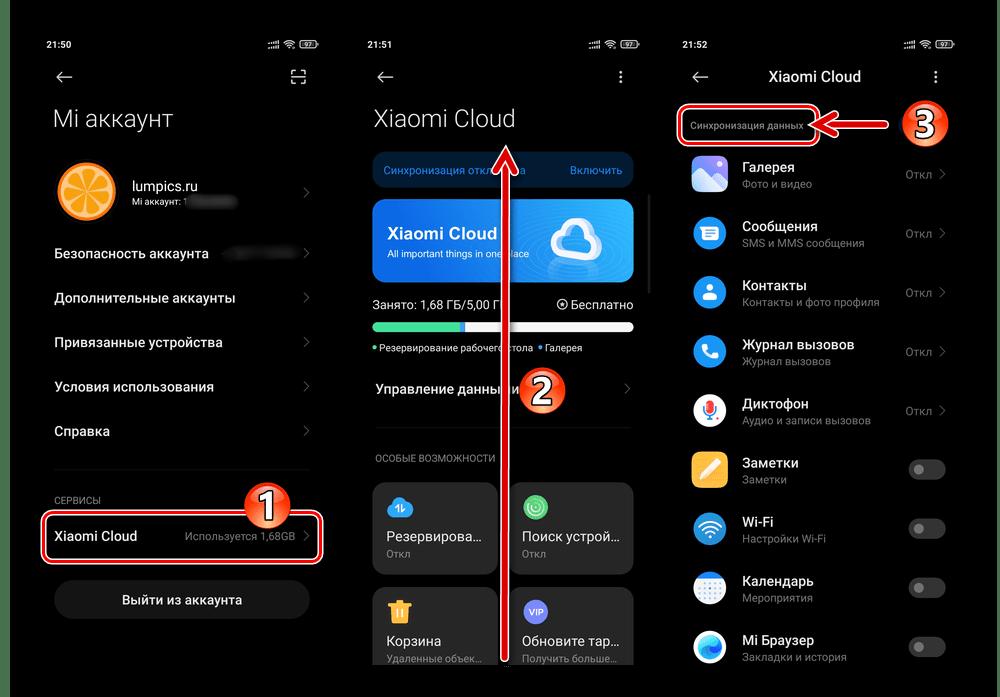 Xiaomi MIUI Настройки - Mi аккаунт - Xiaomi Cloud - перечень Синхронизация данных