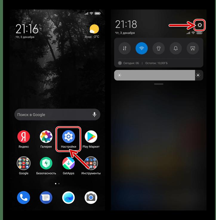 Xiaomi MIUI открытие Настроек ОС с рабочего стола или системной шторки
