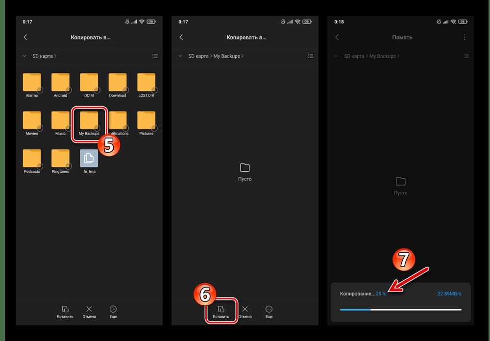 Xiaomi MIUI Проводник копирование папки с локальным бэкапом на съёмный накопитель для хранения