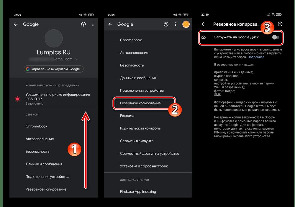 Xiaomi MIUI Раздел параметров ОС Google - СЕРВИСЫ - Резервное копирование - Активация опции Загружать на Гугл Диск