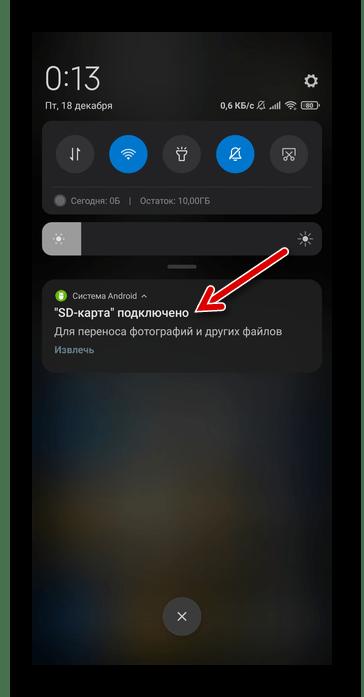 Xiaomi MIUI установка карты памяти для копирования бэкапа в смартфон