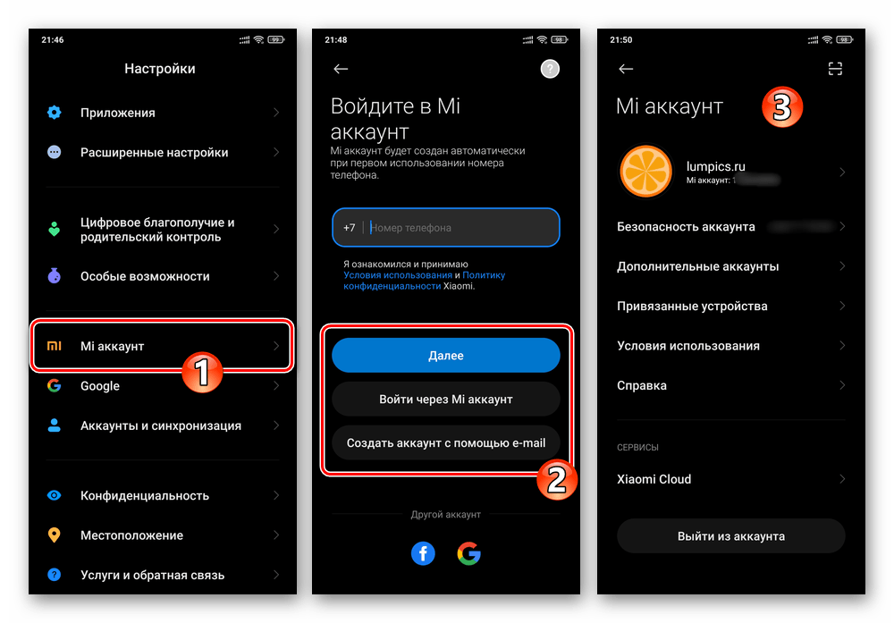 Xiaomi MIUI вход в Mi аккаунт на смартфоне