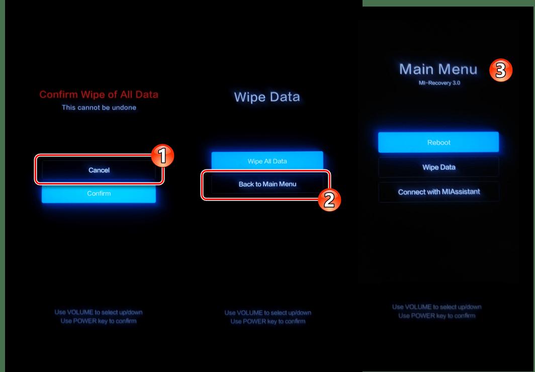 Xiaomi MIUI возврат на главный экран заводского рекавери смартфона (Main Menu) из любого раздела среды восстановления