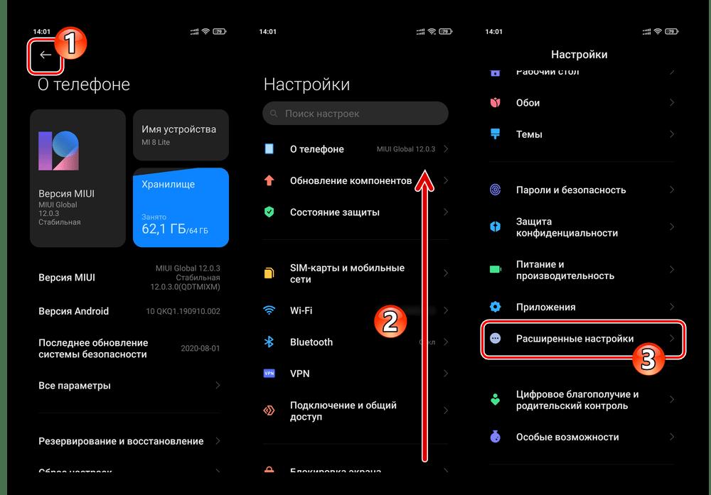 Xiaomi MIUI возврат в Настройки после активации Режима разработчика - Расширенные настройки