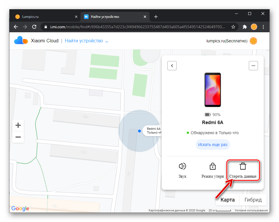 Xiaomi MIUI вызов функции Стереть данные на сайте Mi Cloud в разделе Найти устройство