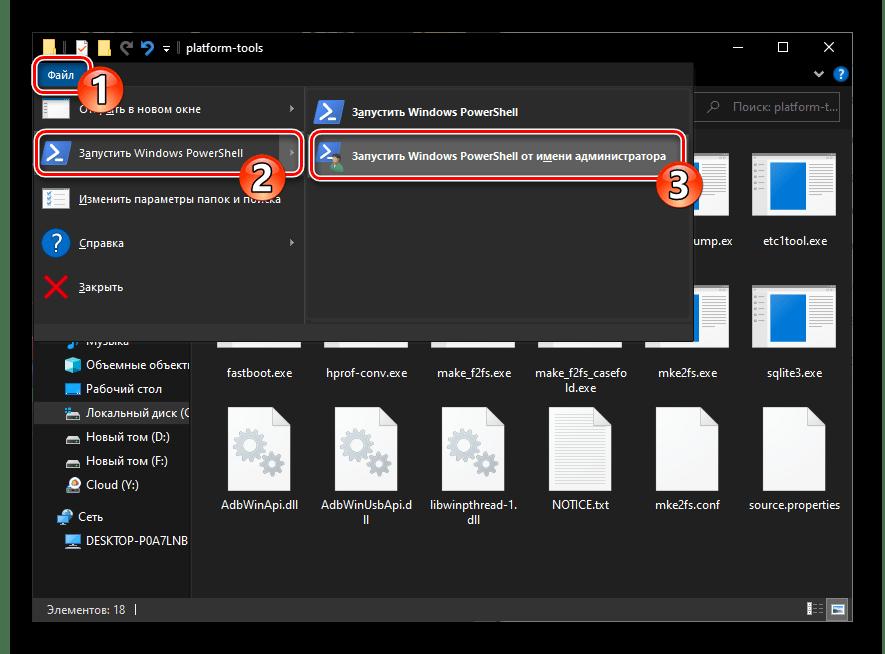 Xiaomi MIUI запуск Windows Power Shell от имени администратора из папки с Fastboot на ПК