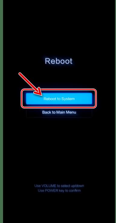Xiaomi MIUI заводское рекавери смартфона - выбор функции Reboot to system