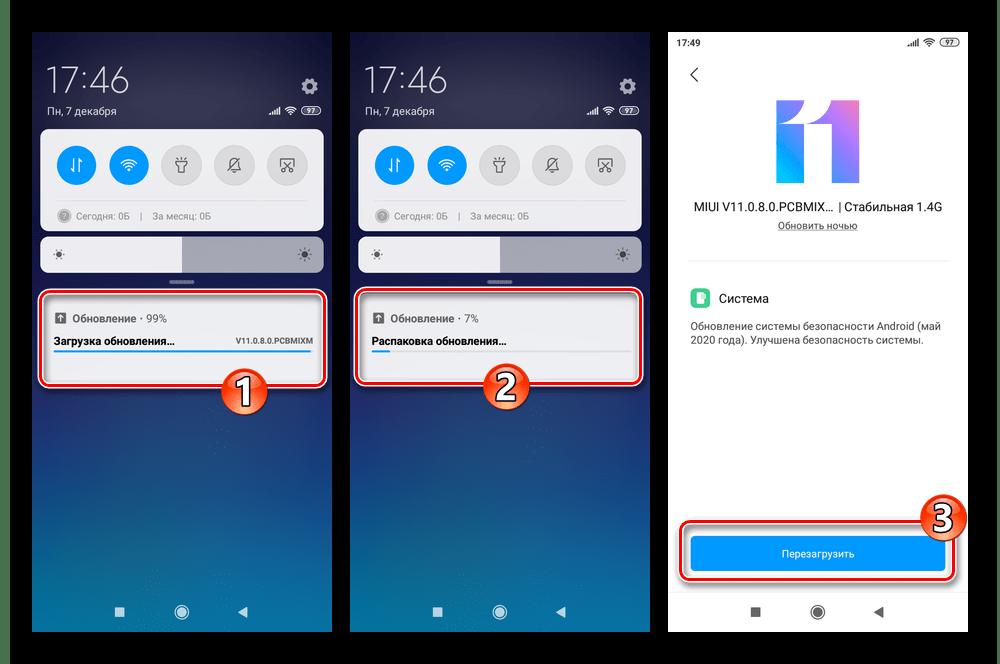 Xiaomi Redmi 6A (cactus) MIUI Завершение загрузки обновления ОС, распаковка, перезапуск смартфона для установки апдейта