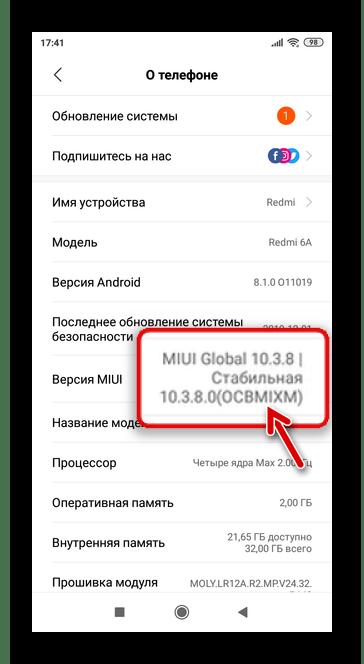 Xiaomi Redmi 6A (cactus) определение типа - Global, Russia, China установленной на смартфоне прошивки MIUI