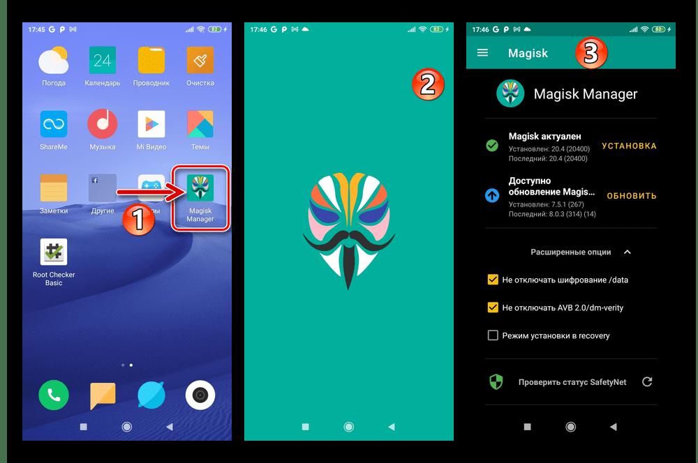 Xiaomi Redmi 6A Magisk Manager (менеджер рут-привилегий) на смартфоне