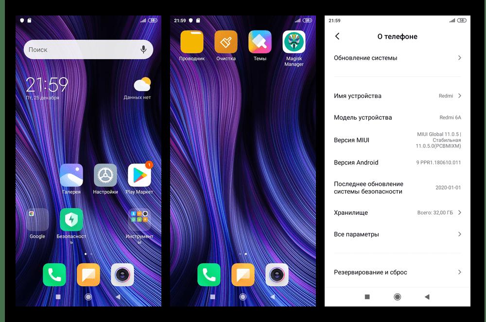 Xiaomi Redmi 6A очищенная прошивка MinimalMiui c TWRP и активированными рут-правами