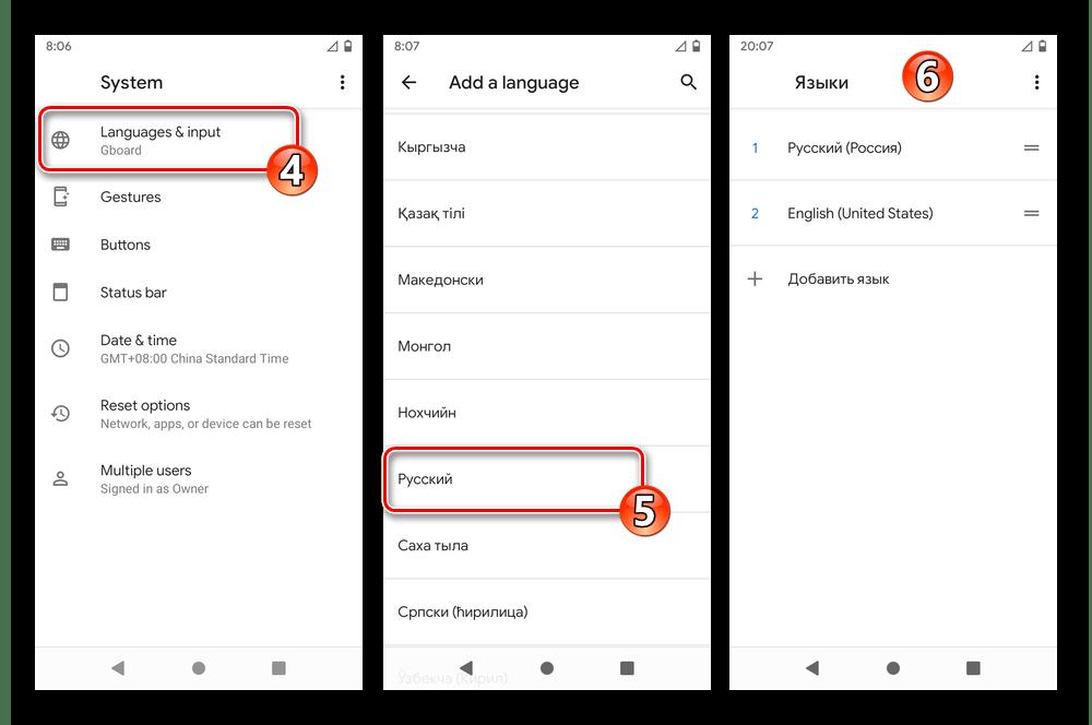 Xiaomi Redmi 6A Переключение языка интерфейса в Настройках GSI-прошивки Google Experience Android Q