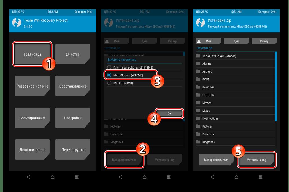 Xiaomi Redmi 6A TWRP инсталляция GSI-прошивки -Установка, переход на карту памяти - Установка IMG
