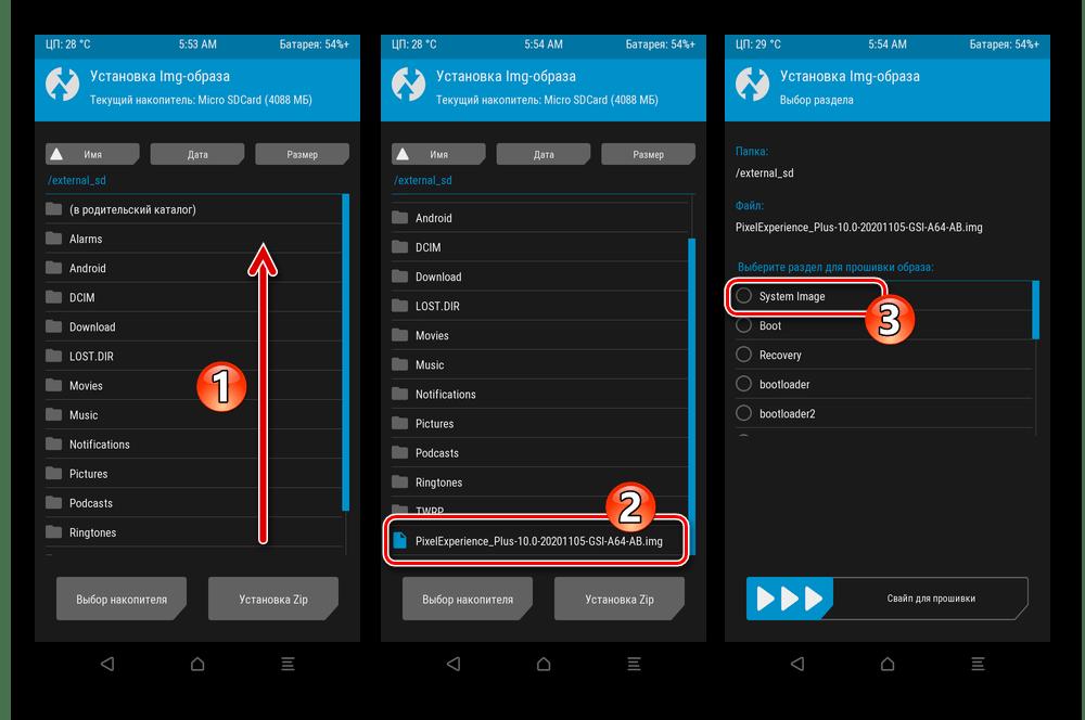 Xiaomi Redmi 6A TWRP инсталляция GSI-прошивки - выбор img-образа - System Image