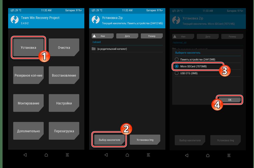 Xiaomi Redmi 6A TWRP - Установка - переход к обзору карты памяти