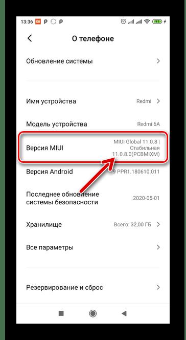 Xiaomi Redmi 6A TWRP установка стоковой MIUI 11.0.8.0 перед инсталляцией TWRP и кастомных прошивок