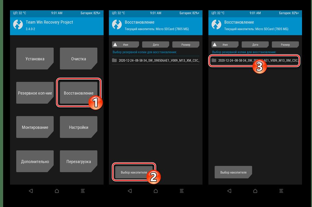 Xiaomi Redmi 6A TWRP Восстановление разделов - выбор места хранения и бэкапа для развертывания