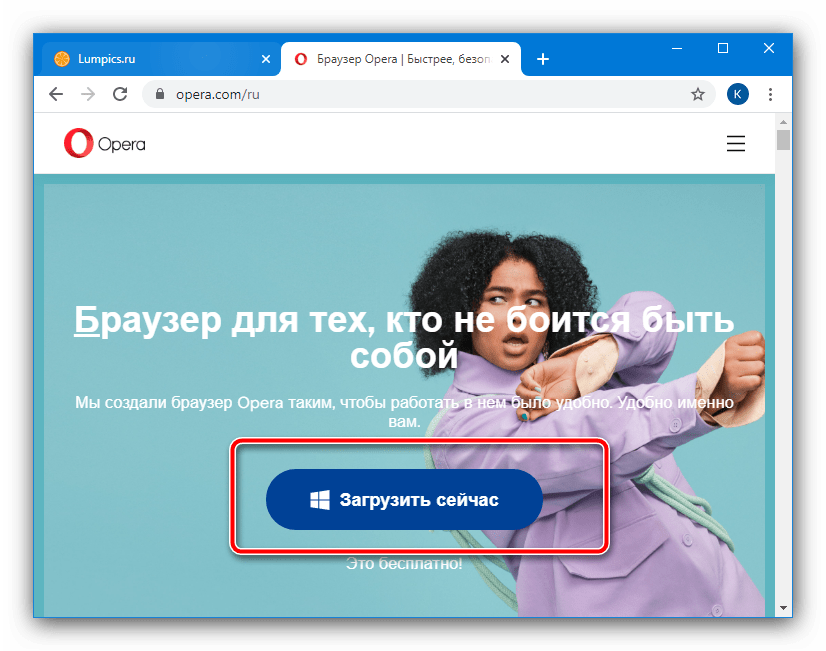 Загрузка актуальной версии программы для устранения ошибки «Ваше соединение не является приватным» в браузере Opera