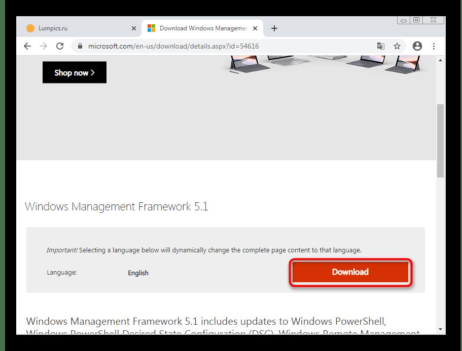 Загрузка последнего обновления для PowerShell в Windows 7 с официального сайта