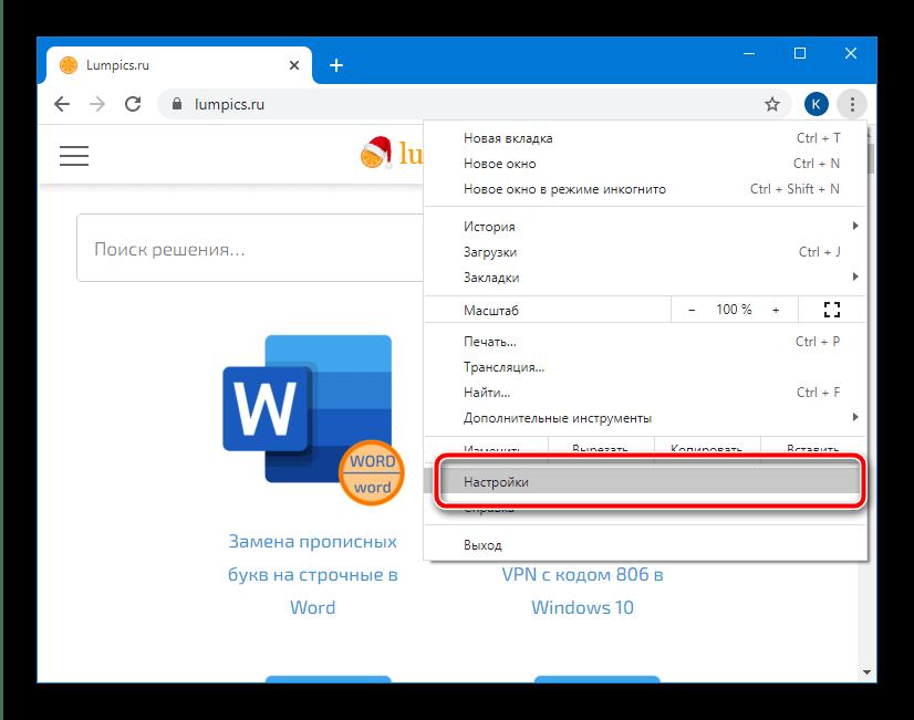 Зайти в настройки Google Chrome для устранения ошибки «не удаётся установить безопасное соединение» в браузере