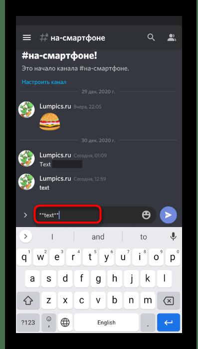 Закрытие ключа для форматирования текста в жирный в мобильном приложении Discord