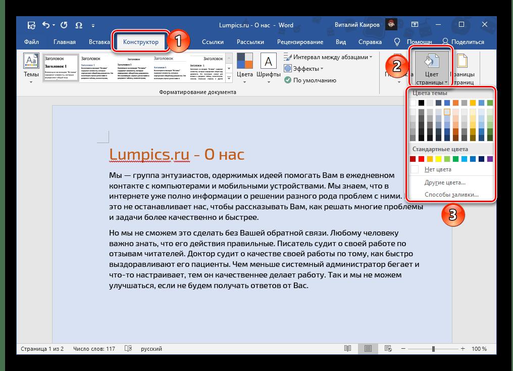 Заливка цветом страниц в программе Microsoft Word
