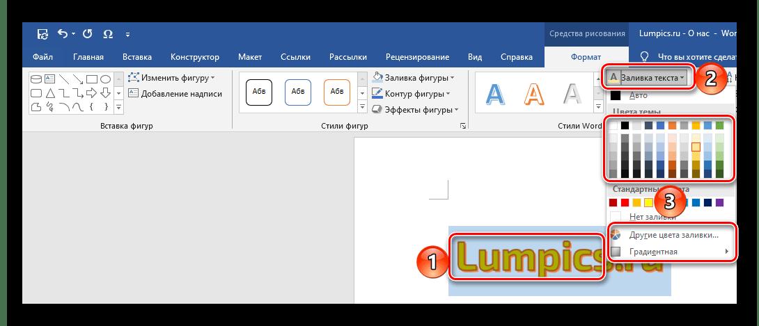 Заливка текста для надписи в программе Microsoft Word