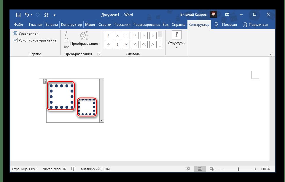 Запись цифр в подстрочном индексе в уравнении в документе Microsoft Word