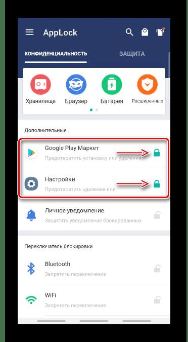 Запрет доступа к настройкам Samsung с помощью AppLock