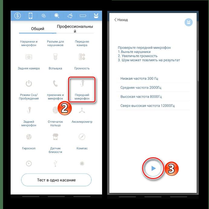Запуск диагностики микрофона Samsung с помощью Phone Doctor Plus