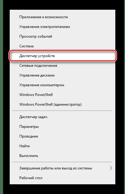 Запуск Диспетчера устройств через альтернативный Пуск в Windows 8 и 10 на ноутбуке Lenovo