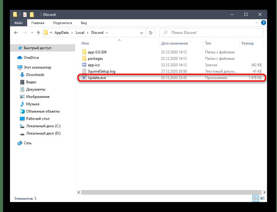 Запуск исполняемого файла для обновления Discord на компьютере при решении проблем с черным экраном при демонстрации