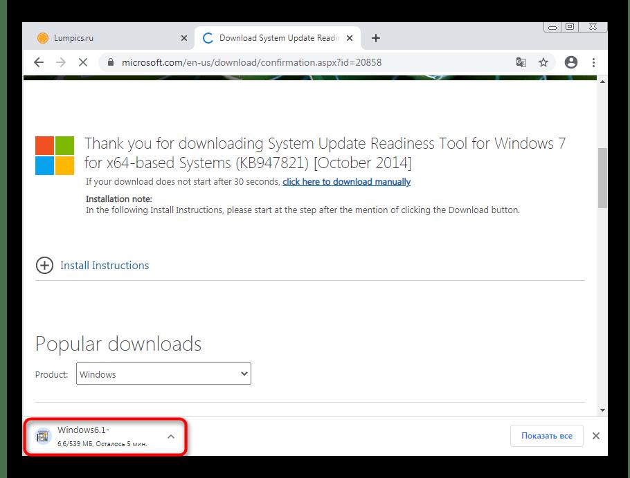 Запуск обновления для решения ошибки с кодом 80244010 в Windows 7