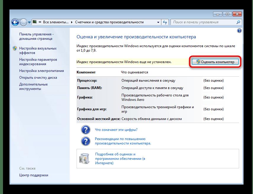Запуск оценки производительности ОС при решении проблемы с отключением упрощенного стиля в Windows 7