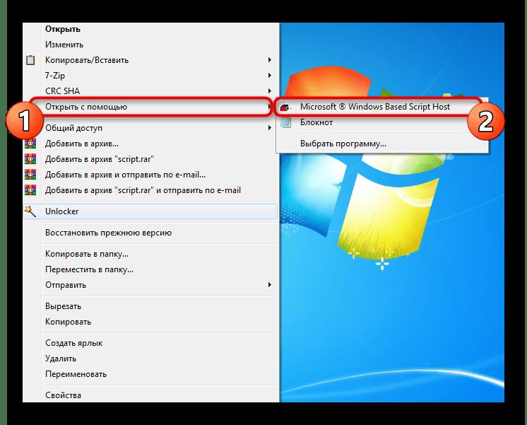 Запуск первого скрипта для решения ошибки с кодом 0x80041003 в Windows 7