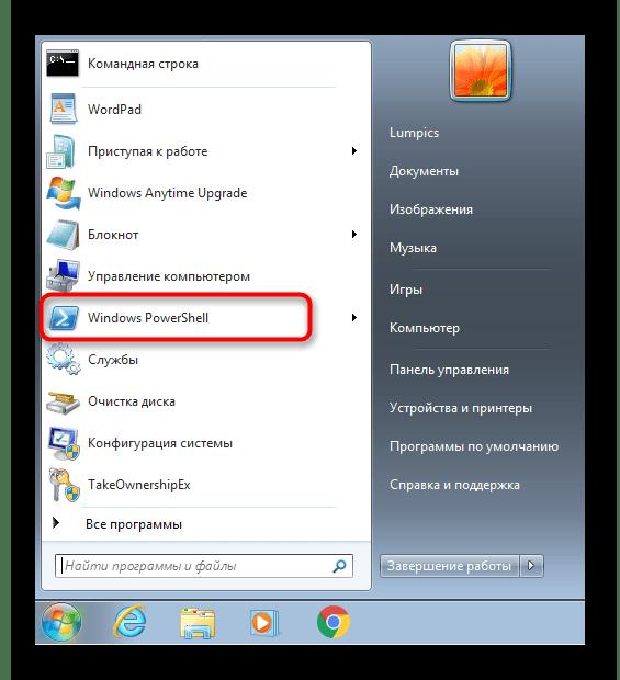 Запуск PowerShell в Windows 7 после ее успешной установки из архива