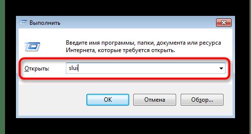 Запуск средства активации после сброса ключа при решении проблемы 0xc004f074 в Windows 7