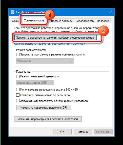 Запуск средства устранение неполадок с совместимостью, если невозможно открыть файл для записи в windows 10