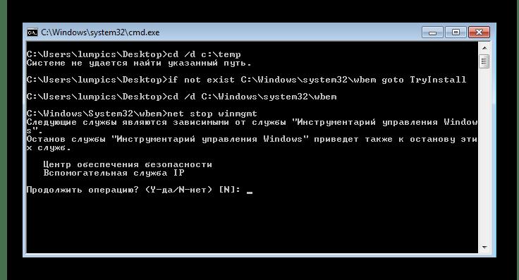 Запуск второго скрипта для решения ошибки с кодом 0x80041003 в Windows 7