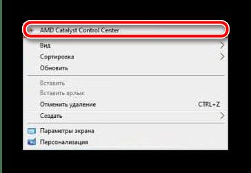 Запустить AMD Catalyst Control Center для устранения проблемы перевёрнутного экрана на ноутбуке