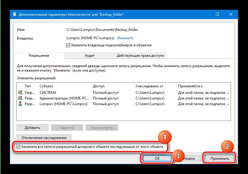 Завершение добавления нового владельца, если trustedinstaller не дает удалить папку в windows 10